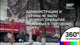 """На момент прибытия пожарных к ТЦ """"Зимняя вишня"""", там не было ни администрации, ни охраны"""