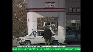 Некачественное топливо стало причиной многочисленных поломок автомобилей в Челябинске