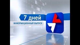 """""""7 ДНЕЙ. Астрахань"""" 19.04.2018"""