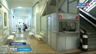 Новосибирская поликлиника №1 оказалась в центре скандала