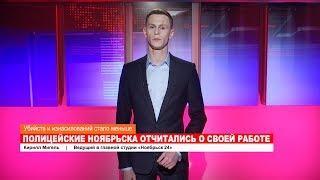 Ноябрьск. Происшествия от 18.10.2018 с Кириллом Мигелем