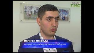 Самарскую молодежь приглашают на практику в администрацию города