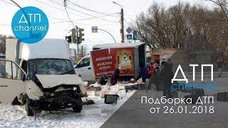Подборка ДТП за 26.01.2018 год