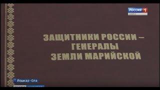 В Марий Эл увидела свет книга о генералах – уроженцах республики - Вести Марий Эл