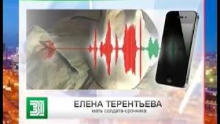 Экспертиза показала, южноуральский солдат-срочник из Кропачево сам написал прощальную записку