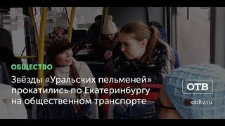 Звёзды «Уральских пельменей» прокатились по Екатеринбургу на общественном транспорте