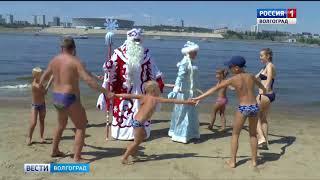 Волгоградцы встретили на пляже Деда Мороза и Снегурочку