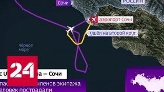 Комиссия МАК начала расследование ЧП с самолетом в Сочи - Россия 24