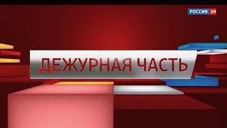 «Вести. Дежурная часть» за 14.09.2018
