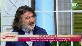 Рустем Абязов о новом проекте «Tatar Stars с европейских сцен». Здравствуйте   ТНВ