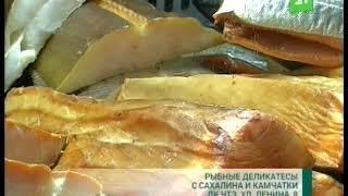 Челябинцев приглашают на дегустацию королевского лосося