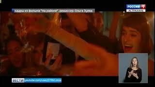"""Фильм """"На районе"""" продолжает покорять астраханских зрителей"""