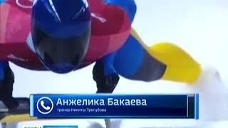 Красноярец Никита Трегубов выиграл серебряную олимпийскую медаль