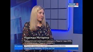 РОССИЯ 24 ИВАНОВО ВЕСТИ ИНТЕРВЬЮ МОТОРИНА Н В
