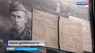 Кисловодский музей Солженицына отмечает день рождения