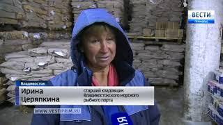 Владивосток готовится бросить вызов рыбным терминалам Азии