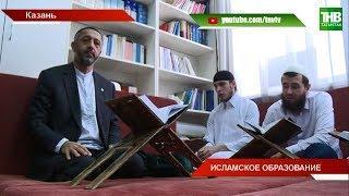 Российский исламский институт отмечает своё 20-летие | ТНВ