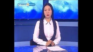 Вести Бурятия. 10-00 (на бурятском языке). Эфир от 10.12.2018
