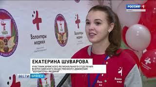 """""""Вести. Брянск"""" (эфир 06.12.2018 в 20:45)"""