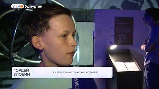 """В столице Удмуртии открылась выставка """"Космодрайв"""""""
