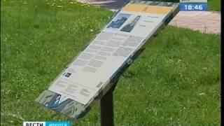 Новые уличные путеводители для туристов устанавливают в Иркутске