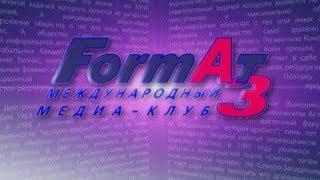 Формат А3 от 16.10.18 - Ника Стрижак