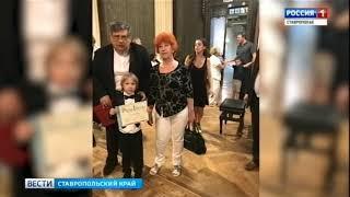 Новый музыкальный триумф Ставрополья на международной сцене