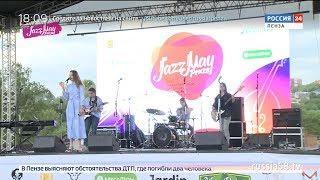 Россия 24. Пенза: видеодневник фестиваля «Jazz May». День 1