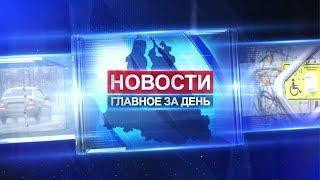 НОВОСТИ от 01.06.2018 с Ольгой Тишениной