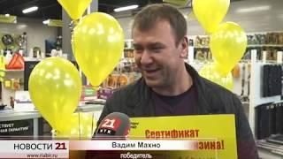 "Бочку бензина выиграл участник проекта ""АлтанШины"" и Автрадио-Биробиджан(РИА Биробиджан)"