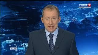 Вести-Томск, выпуск 14:20 от 10.10.2018