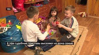 В Уфе семью с тремя детьми выселяют из собственного дома