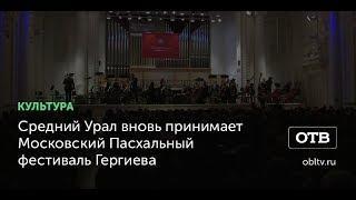 Средний Урал вновь принимает Московский Пасхальный фестиваль Гергиева