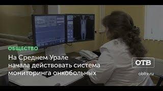На Среднем Урале начала действовать система мониторинга онкобольных