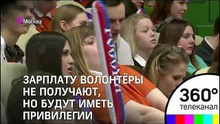 В Москве официально стартовала подготовка волонтеров к ЧМ по футболу
