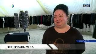 Фестиваль меха в Сыктывкаре