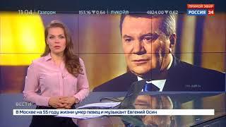 Виктор Янукович госпитализирован в Москве с травмой позвоночника