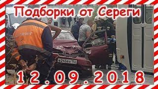 ДТП. Подборка на видеорегистратор за 12.09.2018 Сентябрь 2018