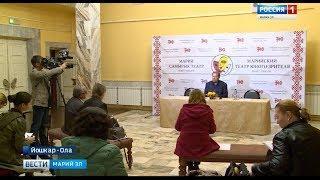 Марийский ТЮЗ готовится к открытию театрального сезона