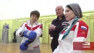 Мордовские спортсменки на Чемпионате России по боксу