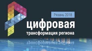 """Форум """"Цифровая трансформация региона"""" Итоговая программа."""