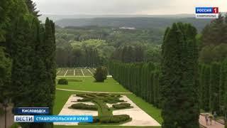 Первый ландшафтный форум пройдет в Кисловодске