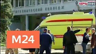 Предполагаемый керченский террорист покончил с собой. Число жертв увеличилось до 18 Теракт в Керчи