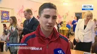 Воспитанники Вольно-Надеждинского детского дома познакомились с настоящим чемпионом мира