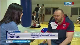 Спортсмен из Карачаево-Черкесии стал абсолютным чемпионом мира по грэпплингу
