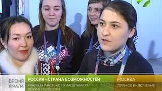 «Россия – страна возможностей». В Москве открылся масштабный форум