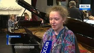 В Приморской краевой филармонии пройдет концерт юных музыкантов с Тихоокеанским оркестром