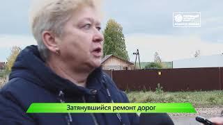 ИКГ Ремонт дорог #4