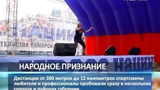 """Почти 20 тысяч жителей Самарской области приняли участие в """"Кроссе нации"""""""