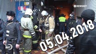 Новости Дагестан за 05.  04. 2018 год.